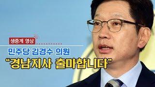 [생중계영상] 민주당 김경수 의원, 경남지사 출마 선언