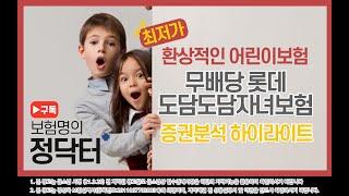 ★최저가 환상적인 어린이보험 [무배당 롯데 도담도담 자녀보험] 생방송 하이라이트!!