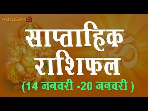 Saptahik Rashifal - साप्ताहिक राशिफल 14 से 20 जनवरी 2019