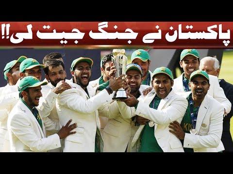 Baap Baap Hota Hai - Pakistan Beat India and win Champion Trophy 2017 - Express News