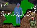 Download Urdu Poetry 'tum kaheen laa-pataa na ho jaao' تُم کہیں لا پَتا نہ ہو جاؤ MP3 song and Music Video