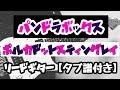 【TAB譜付き】パンドラボックス(Pandorabox)- ポルカドットスティングレイ(POLKADOT STINGRAY) ギター(Guitar)