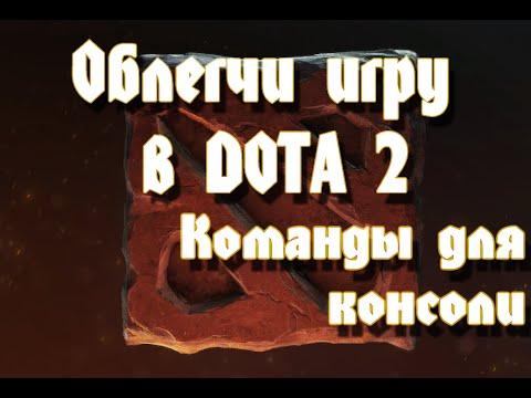 Облегчи игру в Dota 2 - Команды консоли Дота 2