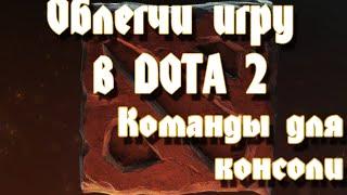 Облегчи игру в Dota 2 - Команды консоли Дота 2(Как и обещал команды для консоли в Дота 2. Для открытия консоли дота 2 необходимо прописать команду. Как это..., 2015-01-06T17:39:36.000Z)