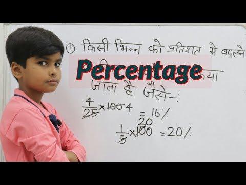 Percentage || भिन्न को प्रतिशत में और प्रतिशत को भिन्न में बदलना || How To Solve Percentage ||