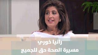 رانيا خوري - مسيرة الصحة حق للجميع