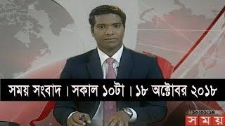 সময় সংবাদ | সকাল ১০টা | ১৮ অক্টোবর ২০১৮ | Somoy tv bulletin 10am | Latest Bangladesh News
