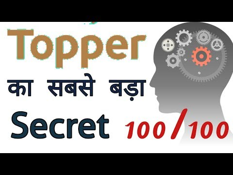Topper का सबसे बड़ा Secret | The Biggest Secret Of A Topper [Hindi]