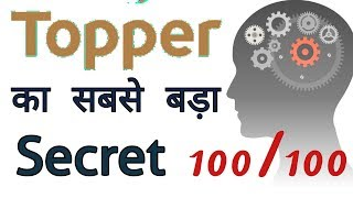 Topper का सबसे बड़ा Secret | The Biggest Secret Of A Topper [Hindi]