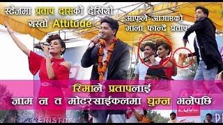 रिमाले प्रतापलाई जाम न त मोटरसाईकलमा घुम्न भनेपछि | Pratap Das | Reema | Nepal Idol