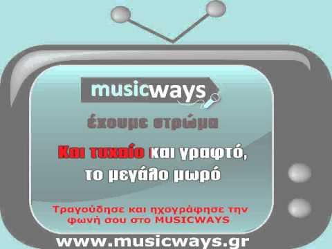 ΦΙΛΑ ΜΕ ΑΚΟΜΑ,  GREEK KARAOKE ( ΚΑΡΑΟΚΕ ΕΛΛΗΝΙΚΑ ) από www.musicways.gr