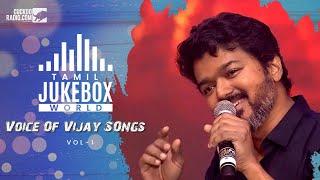 Voice of Vijay Songs - Tamil actor vijay songs | vijay audio songs jukebox | Vijay songs tamil hits