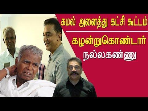 Nallakannu will not attend kamal haasan all party meeting tamil news live, tamil news redpix