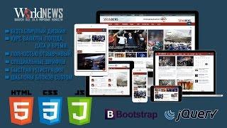 Шаблон DLE 10.6 - World News(Шаблон DLE 10.6 (11.1) - World News - это современный и профессиональный шаблон информационной тематики для сайтов..., 2016-02-01T23:10:51.000Z)