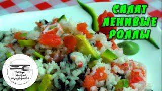 Салат роллы. Салат ЛЕНИВЫЕ РОЛЛЫ. Салат из красной рыбы. Ленивые роллы. Рецепт салата ленивые роллы