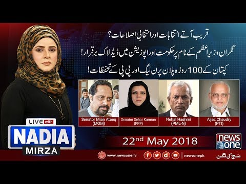 Live With Nadia Mirza | 22-May-2018 | News One