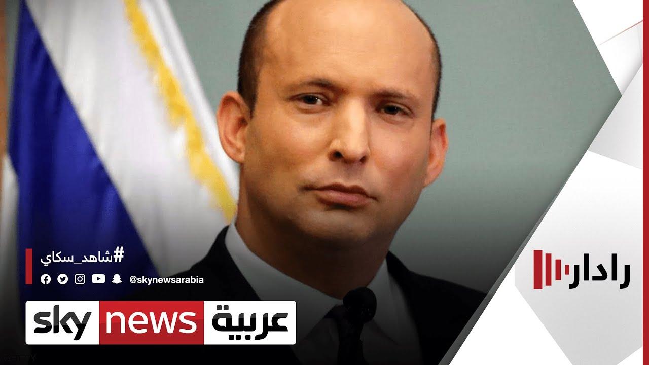 بينيت: نحتفظ بخيار مفتوح للتصرف بمفردنا ضد إيران | #رادار  - نشر قبل 2 ساعة