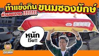 ท้าแข่งกิน-ขนมซองยักษ์-peach-eat-laek
