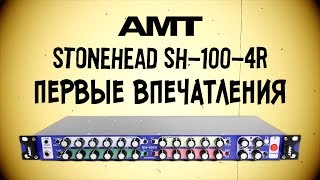 Обзор на гитарный усилитель AMT StoneHead SH 100 | SKIFMUSIC.RU