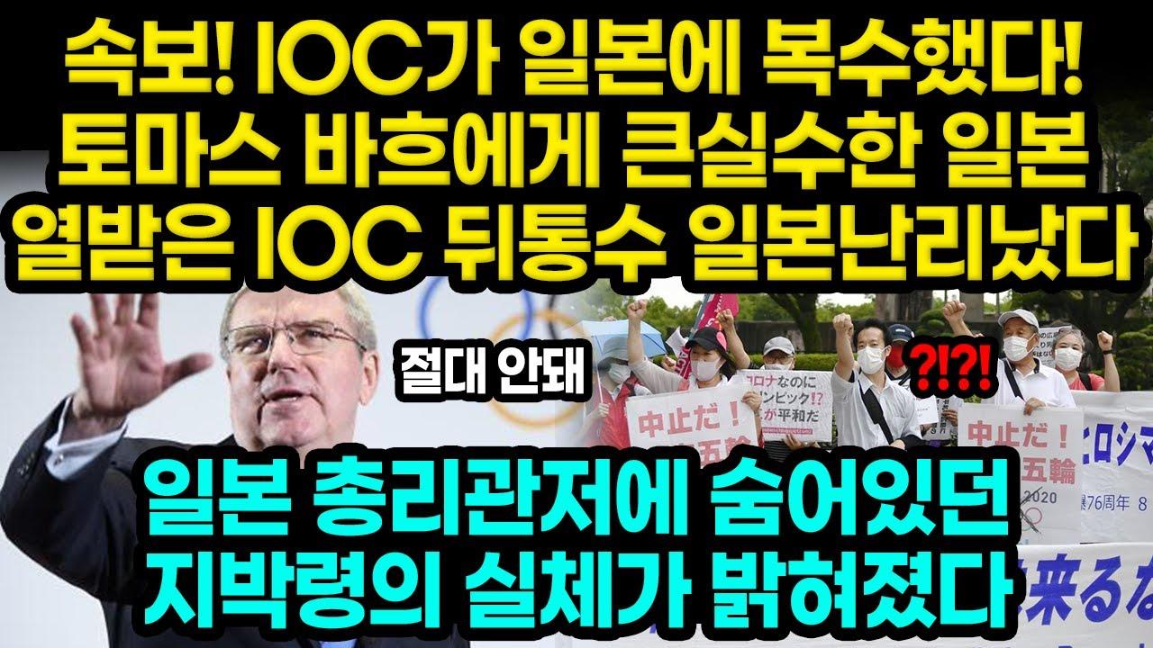 속보! IOC가 일본에 복수했다! 토마스 바흐에게 큰실수한 일본, 열받은 IOC 뒤통수 일본난리났다 / 일본 총리관저에 숨어있던 지박령의 실체가 밝혀졌다 [잡식왕]