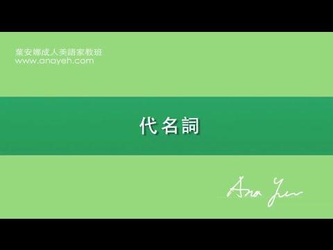 基礎英文文法-Lesson 12《代名詞》