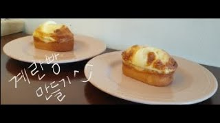 계란빵 만들기 ㅣ 초간단 영양간식 ㅣ 홈베이킹