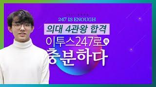 [이투스247학원] 2020학년도 합격스토리 - 서울대…