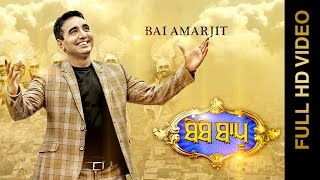 New Punjabi Songs 2015 | BEBE BAPU | BAI AMARJIT | Latest Punjabi Songs 2015
