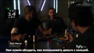 Видеоотрывок 4-го эпизода «Тёмной материи»