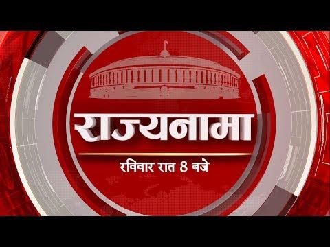 Promo : Rajyanama Haryana@ 8 PM Today