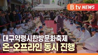 [B tv 대구뉴스] 대구약령시한방문화축제 온-오프라인…