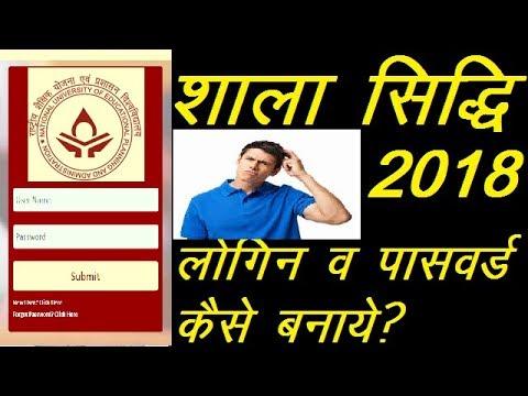 shaala siddhi login registration 2018 II shala siddhi login problem not getting otp, get on email