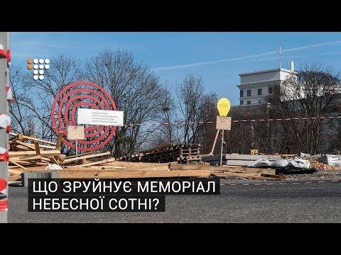 Громадське Телебачення: Втратити назавжди. Що зруйнує Меморіал Небесної сотні?