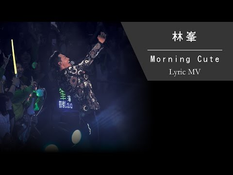 林峯 Raymond Lam《Morning Cute》[Heart Attack LF Live in HK 2016] [Lyric MV]
