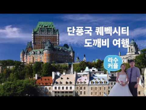 퀘벡시티 도깨비 촬영지 Goblin Film Locations in Quebec City