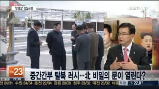 [북한은 오늘] 아니 땐 굴뚝에 연기 난다? 망명설 진실은?