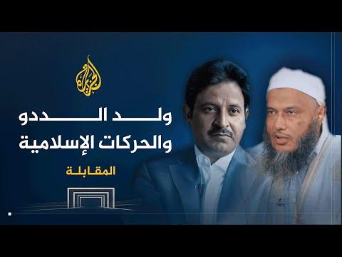 المقابلة - الشيخ محمد الحسن ولد الددو (ج2)  - نشر قبل 2 ساعة