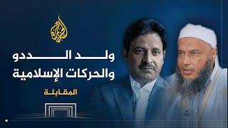 المقابلة - الشيخ محمد الحسن ولد الددو (ج2)