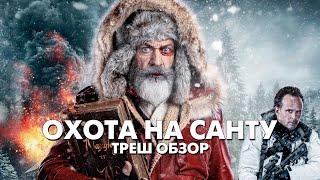 ОХОТА НА САНТУ (2020) - Треш Обзор Фильма