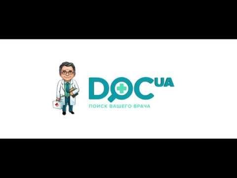 DOC.ua - запишись к врачу онлайн!