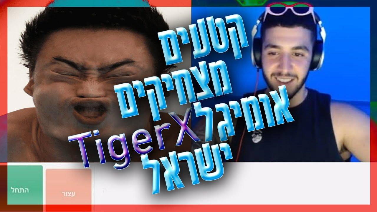 קטעים מצחיקים אומיגל ישראל - TigerX - חלק 4