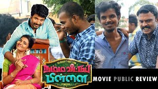 Namma Veettu Pillai   Movie Public Review   Naangathan   Pandiraj   Sivakarthikeyan
