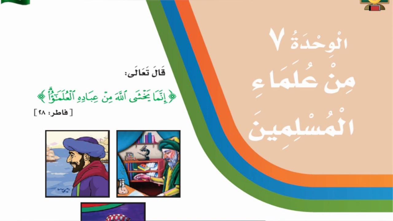 حل كتاب لغتي ثالث ابتدائي الوحدة السابعة من علماء المسلمين 3ب ف2 بأرقام الصفحات Youtube