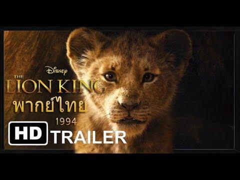 [พากย์ไทย] The Lion King 2019   ตัวอย่างแรก