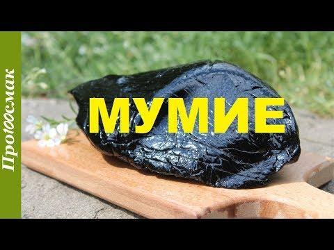 Мумие. Польза и вред Мумие. Как принимать мумие