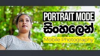 Mobile Photography Portrait Mode   Huawei nova 3   Sinhala   ෆොටොග්රැෆි සිංහලේන්