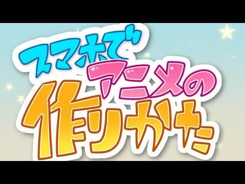 スマホでアニメの作り方 Youtube