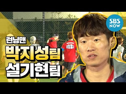 SBS 런닝맨 - 박지성&런닝맨 vs 설기현&아이돌