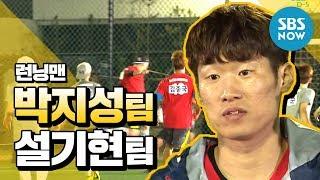 sbs 런닝맨 박지성 런닝맨 vs 설기현 아이돌