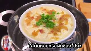 ไข่ตุ๋น เมนูไข่ ใครทำได้ รับรองอร่อยทุกรอบค่ะ| Yula Sweden